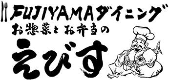 FUJIYAMAダイニング お惣菜とお弁当のえびす