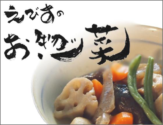 えびすのお惣菜